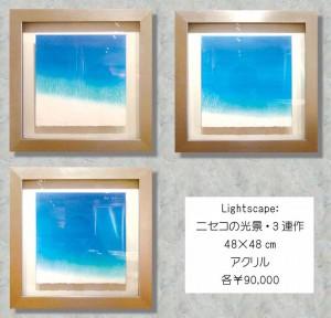 Lightscape: ニセコの光景・3連作 | Winter in Niseko, Hokkaido
